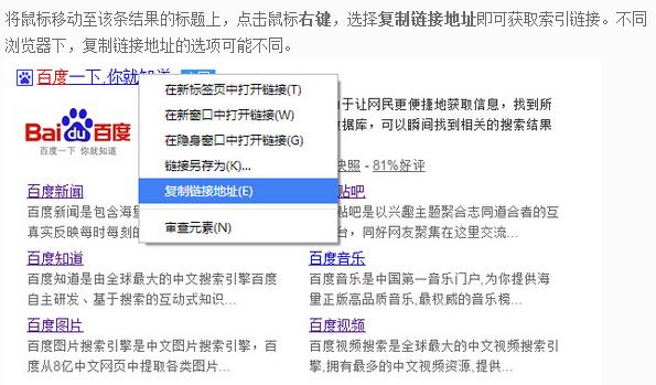 怎样删除百度搜索结果|网站策划-上海市秦汉网络科技有限公司